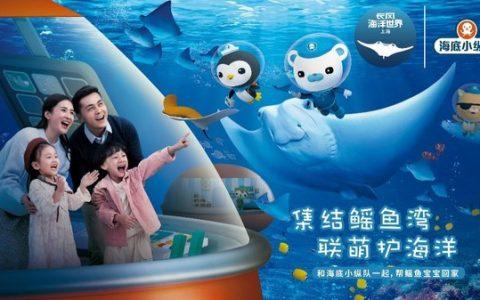 """上海长风海洋世界""""鳐鱼湾""""全新发布"""