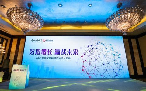 2021数字化营销增长研讨会(西安)顺利召开,群星璀璨共商西部数字经济崛起