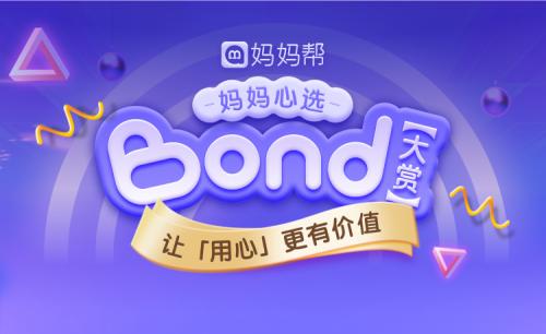 妈妈帮「妈妈心选 BOND大赏」揭晓,2020年万千妈妈心选母婴品牌出炉