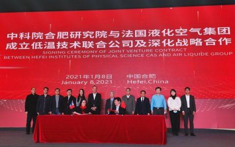 液化空气与合肥物质科学研究院携手推动中国氦制冷设备发展