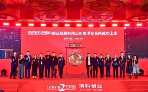 清科创业香港联交所主板上市,加快股权投资服务价值崛起