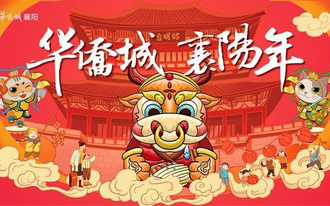 """""""华侨城 襄阳年"""":新年新愿,携城市共赴崭新未来"""