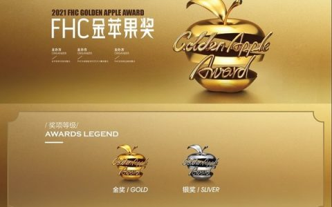 2021FHC 金苹果奖评选活动将于3月29日HOTELEX上海展启动发布