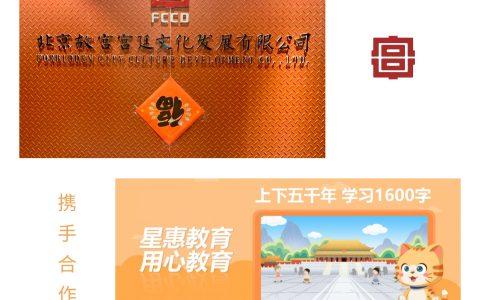 橙橙识字携手故宫宫廷文化 助力儿童教育普惠化