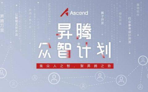 从昇腾众智全面落地,看中国AI计算生态发展如何进入多赢时代