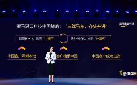 亚马逊云科技发布中国业务战略