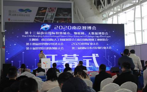 2021南京智博会将于12月8日举办