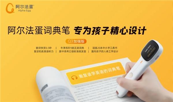 新一代学习神器 能复读学英语的阿尔法蛋词典笔Q3加强版