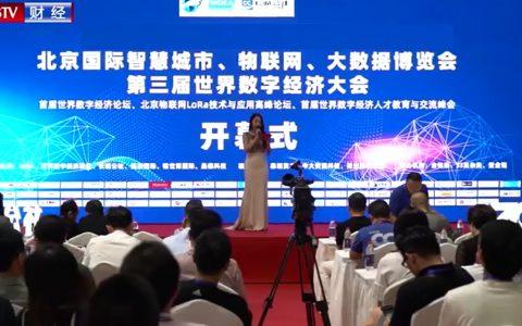 2022北京智博会,第十五届北京国际智慧城市,物联网,大数据博览会