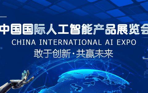 南京智博会主题展:2021南京国际人工智能产品展览会·招商启动