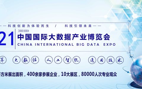 2021数博会将于12月份在南京国际展览中心召开