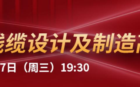 今晚19:30数字化线缆设计及制造高峰论坛准时开播!