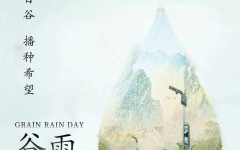 今日谷雨 | 雨生百谷,播种希望!