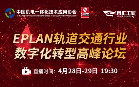 【看直播 领豪礼】EPLAN轨道交通行业数字化转型高峰论坛