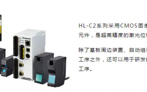 超高速&高精度!松下激光位移传感器HL-C2系列帮您实现!