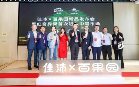 佳沛携百果园将新品红奇异果首次推向中国市场