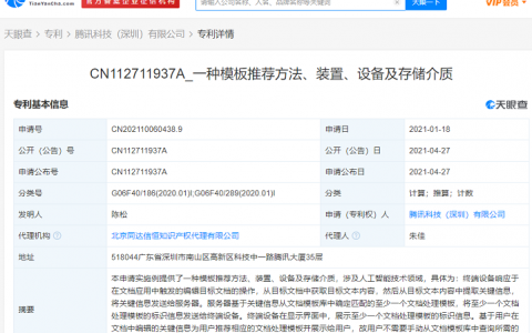 腾讯公开文档专利,可根据标题或正文关键词智能推荐模版