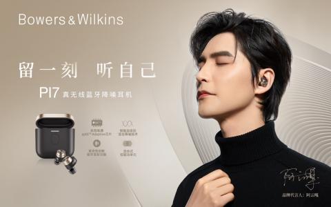 Bowers & Wilkins(宝华韦健)发布全新真无线蓝牙耳机