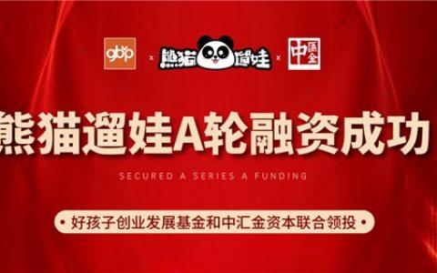融资千万 2家VC联投 熊猫遛娃让共享童车赛道意外走红 累计家庭用户超百万
