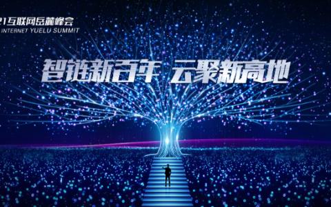 """科技创新赋能中部崛起,岳麓峰会再秀""""长沙全能"""""""