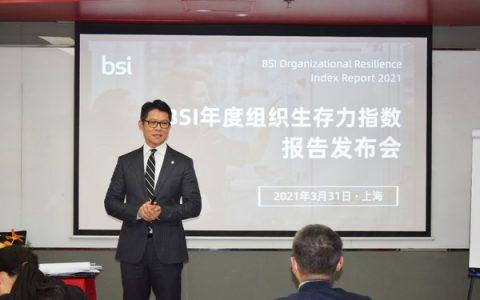 BSI《第四份年度组织生存力指数报告》中文版现已发布