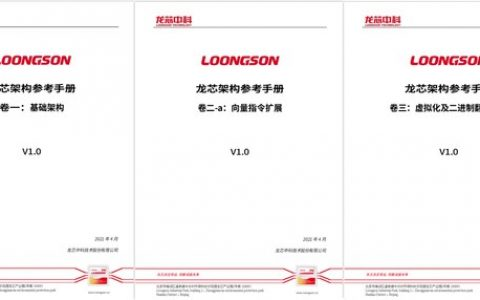 自主需要从根生 -- 龙芯中科正式发布完全自主指令集架构LoongArch