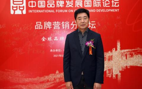 奥博隆体育董事长郑智伟应邀出席2021年中国品牌发展国际论坛品牌营销分论坛