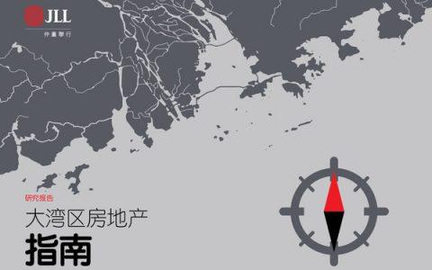 仲量联行最新发布《大湾区房地产指南》