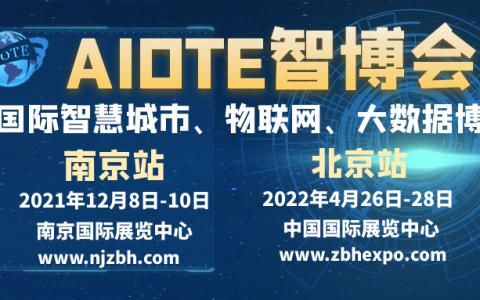 2021南京智博会12月份在新庄国展召开