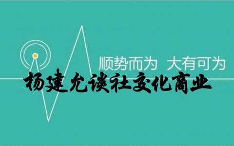 杨建允:王老吉借乳制品新营销,看王老吉吉如意纯牛奶破圈操作!