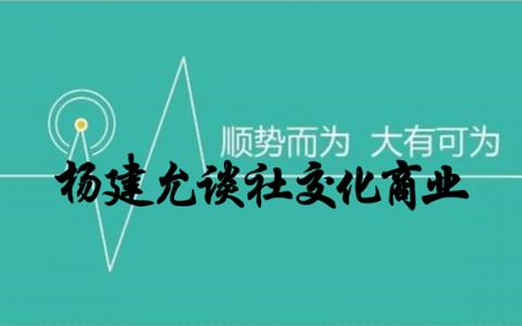 杨建允:大健康产业做好互联网营销布局大有可为