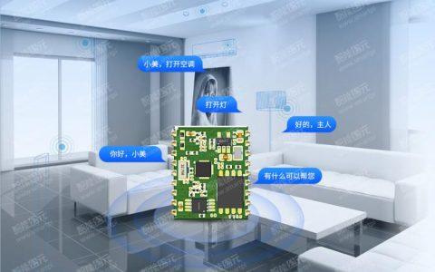 """离线语音新飞跃,智能公元隆重推出超低功耗产品""""SU-20T"""""""