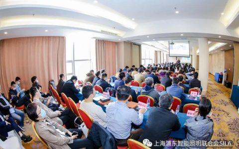 月影灯饰加入上海浦东智能照明联合会,推动智能照明发展!