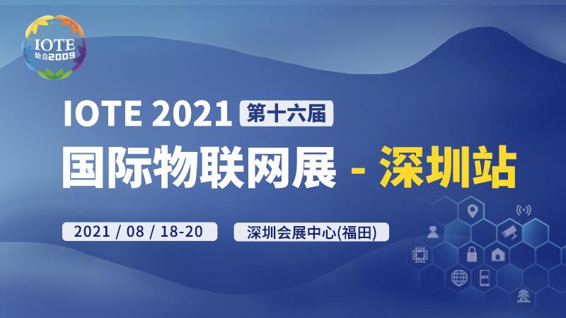 IOTE 2021 第十六届国际物联网展-深圳站