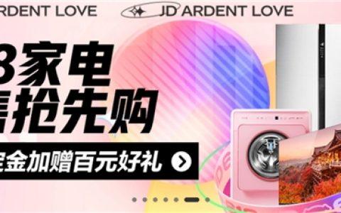高端大屏电视京东618预售成果喜人,65英寸以上预售额占比超70%