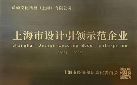 """利亚德LED创意显示系统赋能艺术IP,旗下企业荣获""""设计引领示范企业""""称号"""