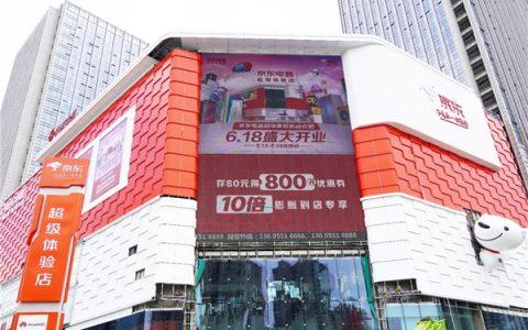 合肥再添新地标,4万平米京东超体5月19日试营业