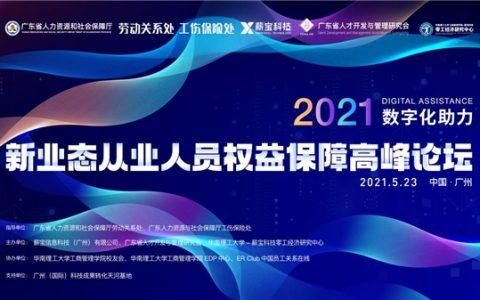"""2021年首届""""新业态从业人员权益保障高峰论坛""""即将亮相广州"""
