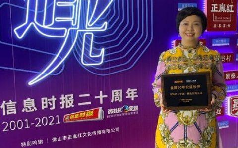 """李锦记荣获""""金狮20年公益伙伴""""奖项"""