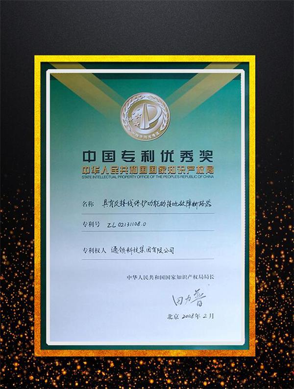江苏通领科技:安全用电融合智慧物联提升核心技术竞争优势