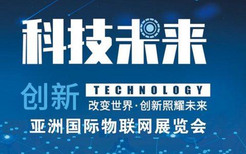 物联网展会|2021第十四届南京国际物联网展览会
