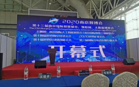 """【重磅】南京大数据产业协会邀您参加""""2021第十四届南京智慧城市、物联网、大数据博览会!"""""""