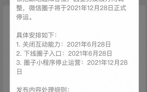 微信宣布:将于12月28日停运微信圈子功能!