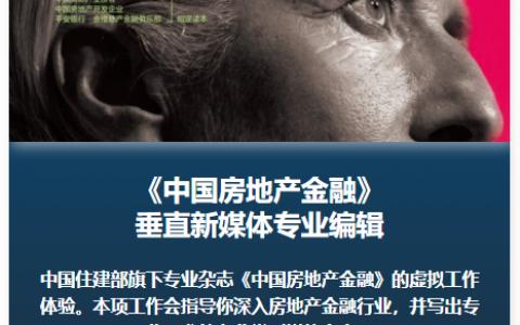 JobReady与中国住建部旗下专业杂志《中国房地产金融》达成战略合作,推出房地产金融虚拟工作体验
