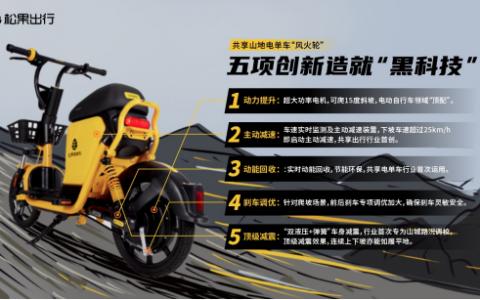 """自主研发五项创新技术落地 松果出行行业首创共享电单车""""风火轮"""""""