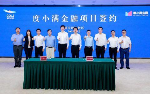 度小满金融与两江新区签订投资协议 构建特色互联网科技集群