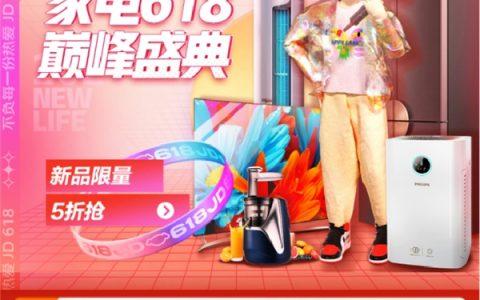 超级爆品出炉,领京东618家电9折消费券单件产品至高省2000元!