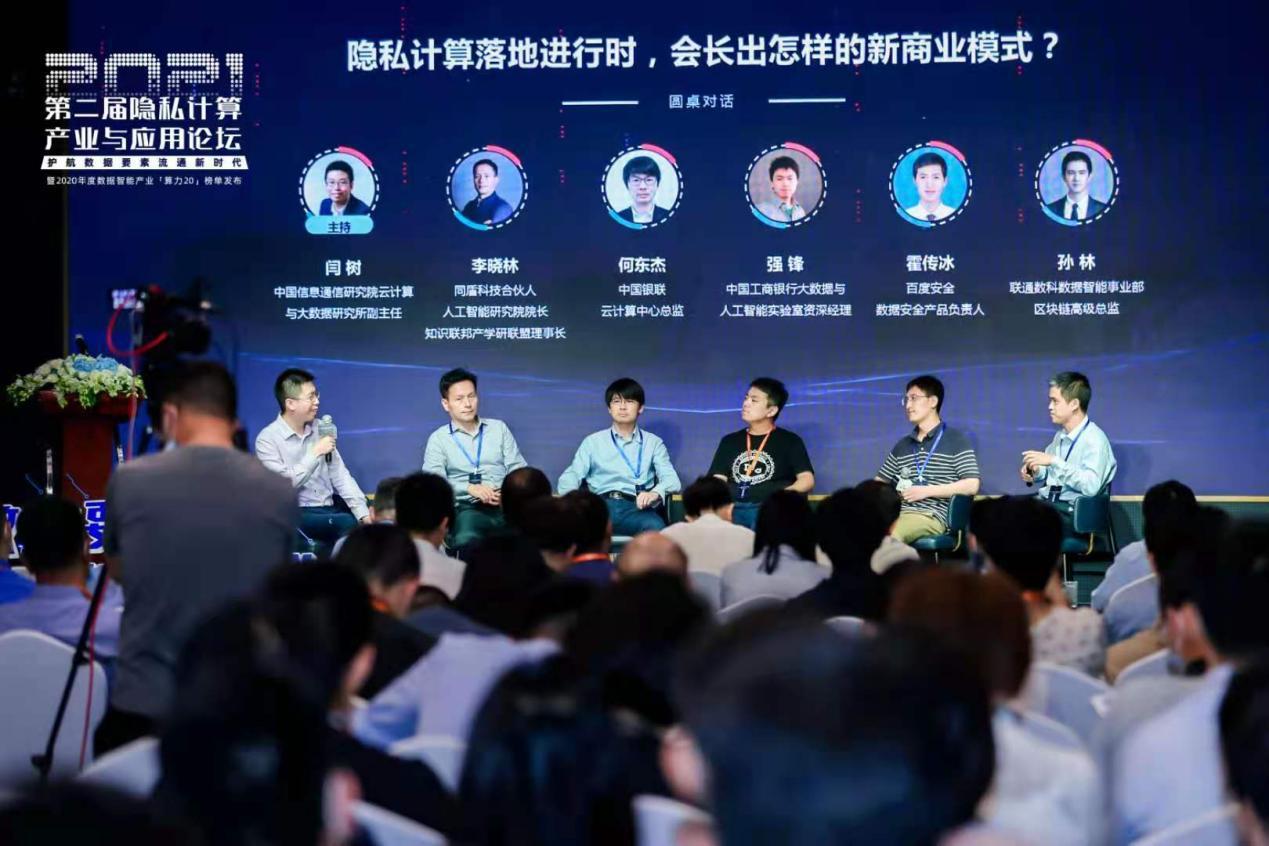 """量化派、科大讯飞、京东科技等荣获""""2020最具场景落地能力的Cool Vendor"""""""