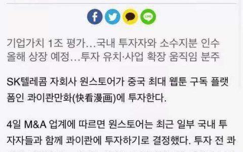 韩媒:SK集团布局中国市场 欲1000亿韩元投资快看漫画
