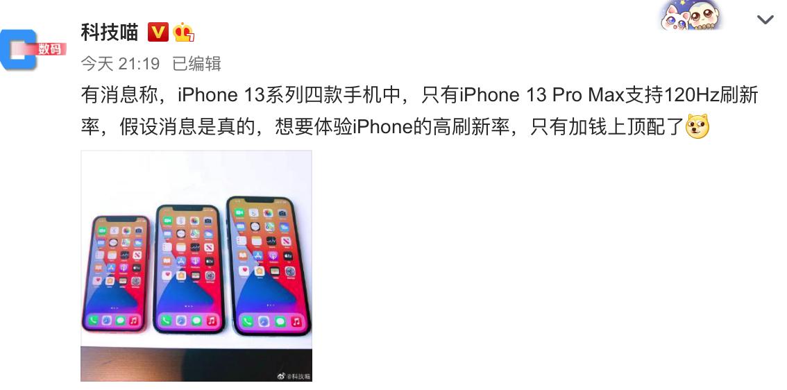 网传顶配iPhone13才有120Hz?想提早体验高刷,不妨试试国产旗舰
